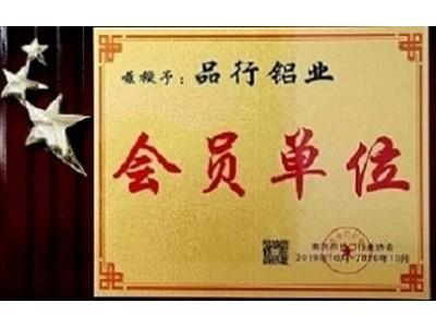 南京市移门行业协会会员