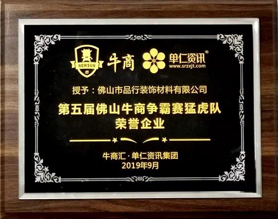 御品行-荣誉证书
