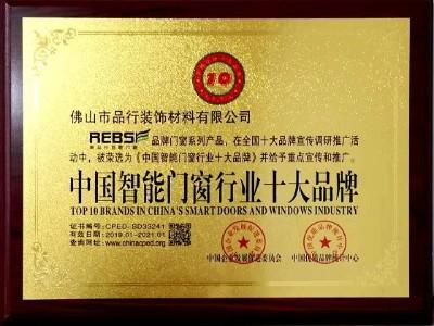 中国智能门窗十大品牌