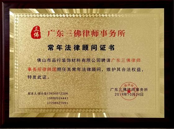御品行荣誉证书