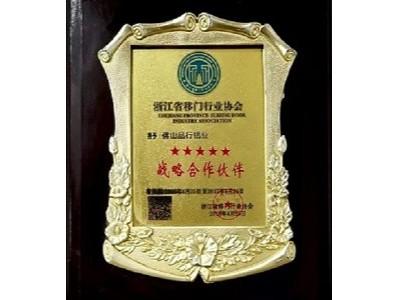 浙江移门协会副会长单位